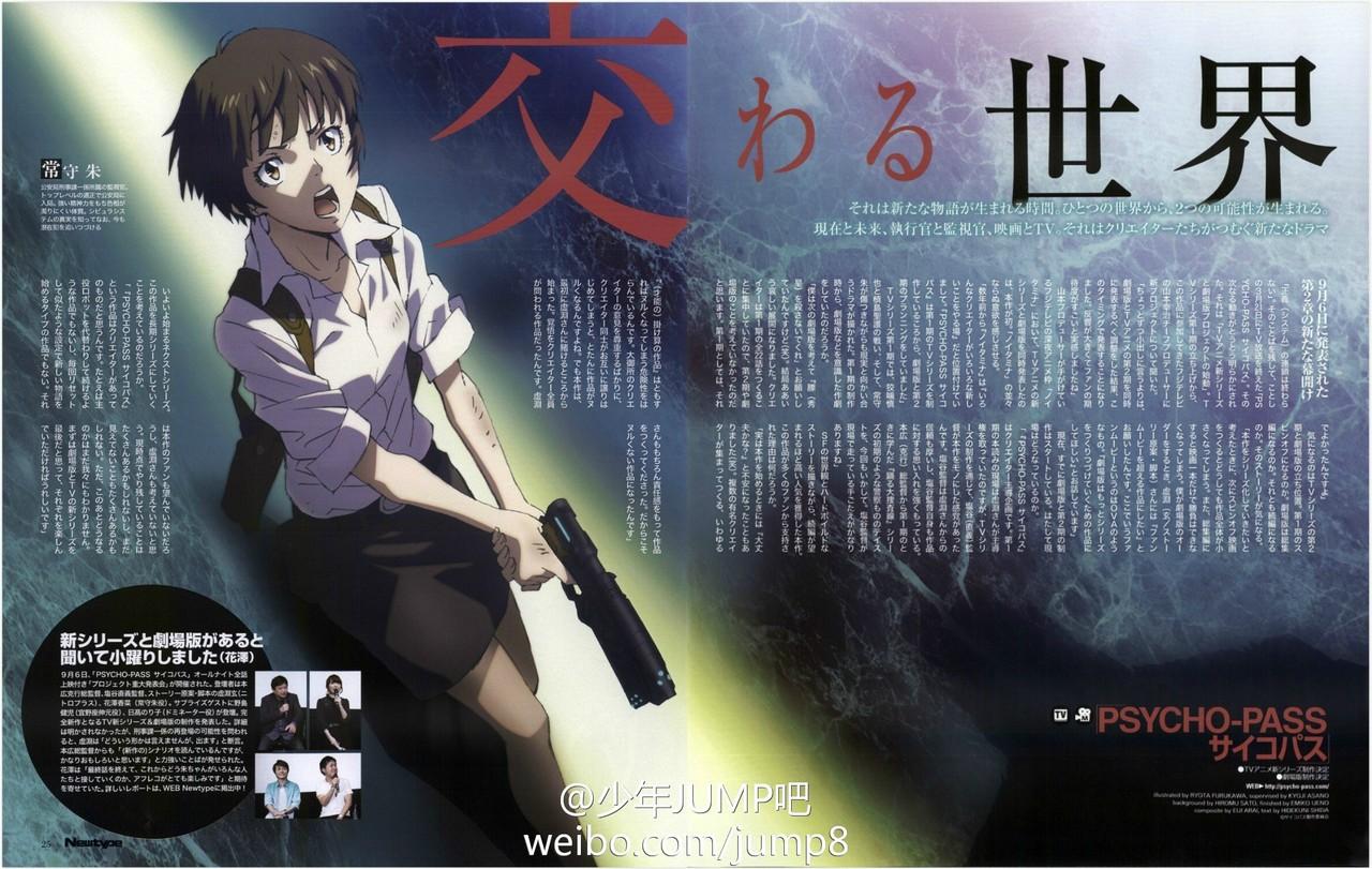 Psycho Pass Season 3 19 Cool Hd Wallpaper Animewp Com