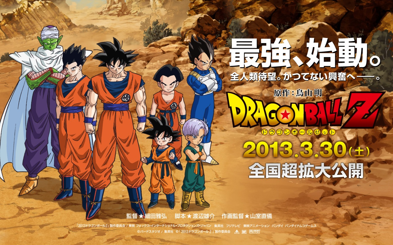 Dragon Ball Z Movies 31 Free Wallpaper