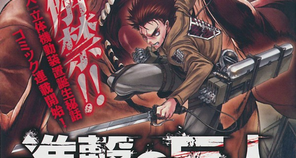 Shingeki No Kyojin Manga 25 Widescreen Wallpaper
