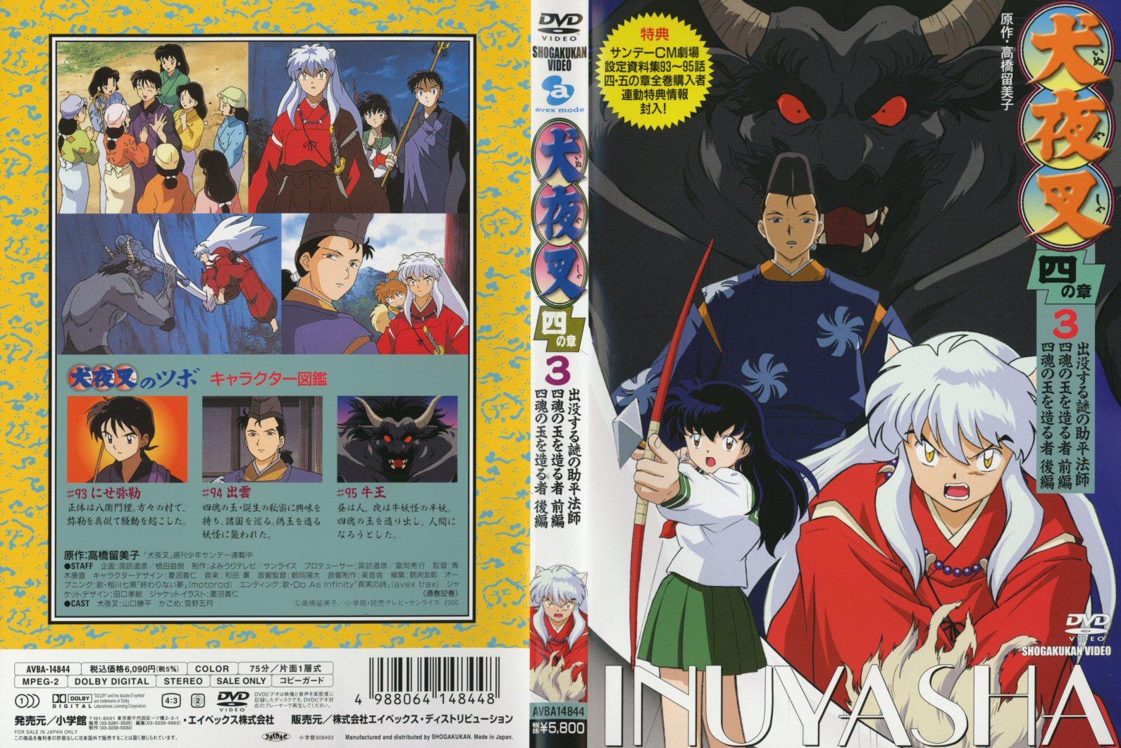 Watch Inuyasha Episodes English 17 Desktop Wallpaper